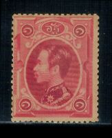 1883 Thailand Siam Stamp King Chulalongkorn Solot First Issue 1 Att Mint Sc#2