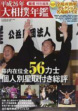 2014 Grand Sumo Yearbook Japanese