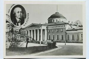 RPPC - TAVRICHESKY PALACE, RUSSIAN CLASSICIZM STYLE, ARCHITECT IVAN E STAROV
