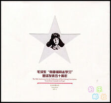 CHINA 2013-3 BPC-4 50th Mao Zedong Learning Comrade Lei Feng booklet