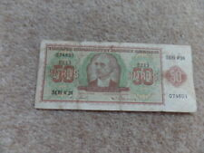 More details for rare collectable turkish 50 kurus  banknote (1940 - 1944) good condition seria a