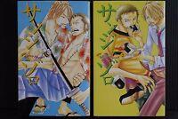 JAPAN One Piece Yaoi manga: Kaizoku Game Gaiden Sanji x Zoro the spicy honey 1+2