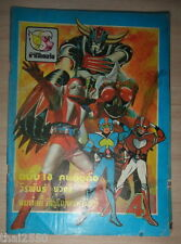 UFO Grendizer Goldorak Akumaizer 3 Daimon Eyes Ultraman THAI Comics Book 1980s
