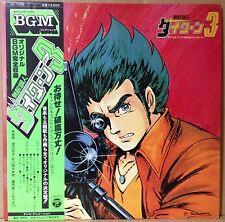 ♪JAPAN ANIME OST DAITARN 3 BGM LP w/OBI Jazz Funk Cop Chase Breaks LISTEN MP3