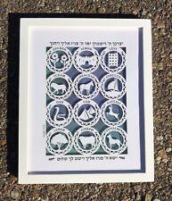 New ListingNoa Attias Judaica Papercut Picture 12 Tribes Israel Art Hanging 9� X 11� White
