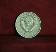 20 kopecks copecks Soviet coin USSR CCCP Russian money 1986 MC573