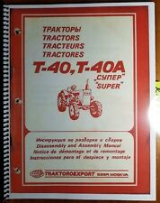 Belarus T-40 T-40A Super Tractor Disassembly & Assembly Manual Traktoroexport