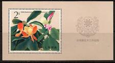 CHINA PRC 1986 FLOWERS MAGNOLIA ORCHIDE SC # 2048 MNH