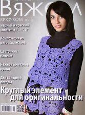 Crochet Patterns Magazine for beginner #80 Dress Jacket Sweater Top in Russian