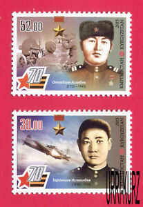KYRGYZSTAN 2015 WWII World War Victory 70th Ann Military Heroes Pilot Soldier 2v