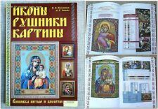 ✅🔥 ☦ Russian Orthodox Church Art Embroidery Icons & Rushnyks Illustrated Manual