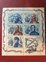 Russia USSR - 1987 - Russian Naval Commanders - Mini-sheet  - MNH