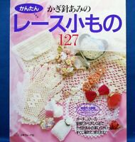 Japanese Craft Book SP2 Story Embroidery and Nostalgic Design Small Items