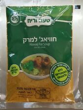 Hawaij Traditional Yemen Spice Mix for Soup 80 gr/2.82 oz,Made in Israel,Kosher