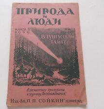 1929 Tunguska Event Meteorite Asteroid Kulik Expedition RUSSIAN SOVIET USSR BOOK