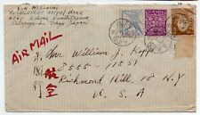 Japan 1948 multi franked airmail cover to US