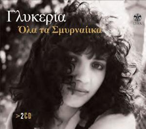 Glykeria - Ola ta Smyrneika ΓΛΥΚΕΡΙΑ ΟΛΑ ΤΑ ΣΜΥΡΝΕΙΚΑ NEW 2CD