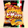Calbee Pizza Potato Chips 63g Double Cheese Pizza Flavor Japanese Snack Food New