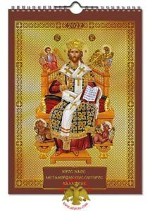 Orthodox Church Calendar Calendars 2022 Orthodoxe Kalender Imerologion