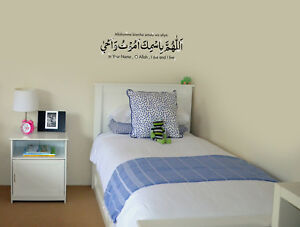 Islamic wall Stickers Kids Room Sleeping Dua Allahumma bismika amutu wa ahya