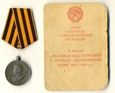 Soviet red USSR star  Medal For Victory Over Germany with document rare (1969)