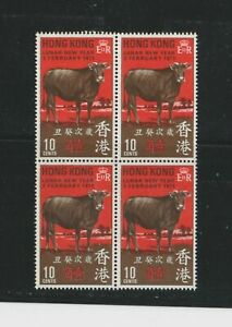 """HONG KONG, 1973, """"YEAR OF OX"""" 10 CENTS X 4 STAMPS. MINT NH. FRESH CONDITION"""