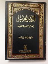 Ar-Raheeq Al-Makhtum (L) Arabic by Safi-ur-Rahman al-Mubarkpuri