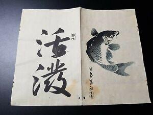 Antica xilografia giapponese - Carpa - manoscritto - periodo edo