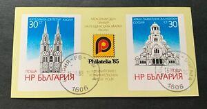 Bulgaria 🇧🇬 България 1985 - canceled block Michel No. 159