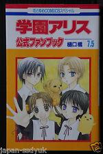 "JAPAN Gakuen Alice Official Fan Book ""7.5"" Tachibana Higuchi"