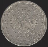 1878 Russia Alexander II Poltina(1/2 Rouble) Silver Coin | Pennies2Pounds