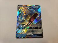 Pokemon Card Gyarados GX SM212 Black Star Promo Ultra Rare Hidden Fates NM