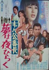 DELINQUENT GIRL BOSS 1 Japanese B2 movie poster REIKO OSHIDA SUKEBAN PINKY 1970