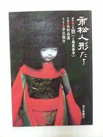 Ichimatsu Ningyo Art Photo Book  Doll Gallery Ningyo Tomo