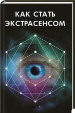 In Russian book - How to become a psychic - Как стать экстрасенсом