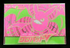 Pokemon Card Sword and Shield Shiny Box Crobat V Sealed Japanese