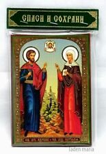 Icon Saints Adrian und Natalia consecrated Cвятые Адриан и Наталия 12x10x1cm