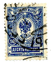 1909 Imperial Russia 10 Kopeks Stamp Scott 79a Light Blue Issue Not Hinged