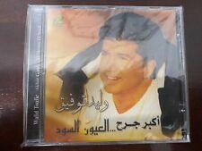 WALID TOUFIQAkbar Jereh- Arabic Music CD