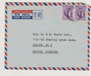 BAHRAIN 1961 AIR MAIL 40 NP FRANKED CORRECT RATE COVER POSTED TO ENGLAND 82*