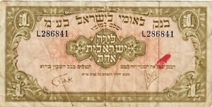 """Israel 1 Israel Pound Banknote,(9.6.1952) Choice Fine Condition,P#20""""Bank Leumi"""""""