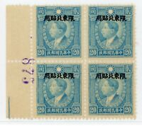 China 1947 Northeast 20¢ Martyr Corner Block MNH K60 ⭐⭐⭐⭐⭐⭐