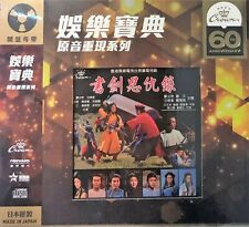 ADAM CHENG, LIZA WANG - 書劍恩仇錄 CROWN RECORDS 60TH ANNI REISSUE CD (MADE IN JAPAN)