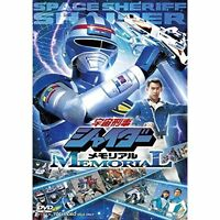 SCI-FI LIVE ACTION-SPACE SHERIFF SHAIDER MEMORIAL-JAPAN DVD Japan with Tracking