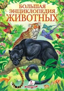 Russian Books for Kids Большая энциклопедия животных 224 стр