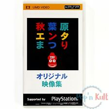 UMD Video Akihabara Festival Animation [JAP] Promo PlayStation PSP NEUF Blister