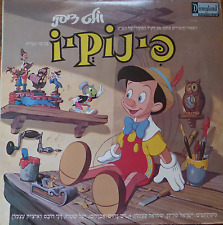 disney disneyana 1983 LP- PINOCCHIO - hebrew israeli OST songs & story