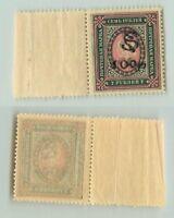 Armenia 1920 SC 161 mint . rta4374