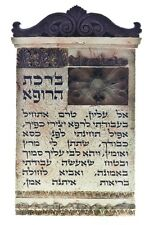 Beautiful Blessing For Doctor Decoration Jewish Gift Wall Hanging Hebrew Bless
