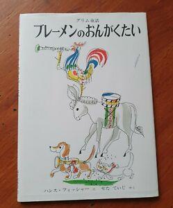 Brothers Grimm - BREMEN MUSICIANS- fabulous illustrations *JAPANESE translation